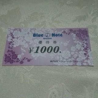 名古屋ブルーノート Blue Note Nagoya 1,000円券 優待券(その他)