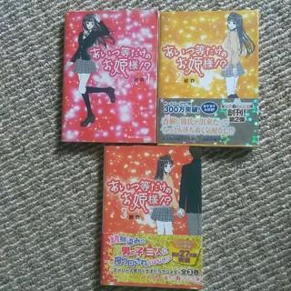 アスキーメディアワークス(アスキー・メディアワークス)の魔法のiらんど文庫 あいつ等だけのお姫様!? 1~3  結衣(文学/小説)