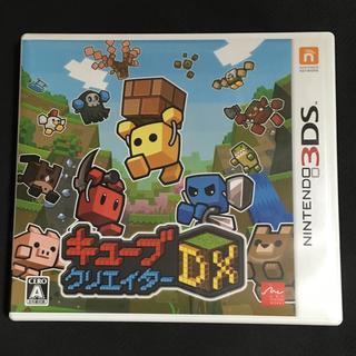 ニンテンドー3DS(ニンテンドー3DS)のキューブクリエイターDX 3DSソフト(携帯用ゲームソフト)