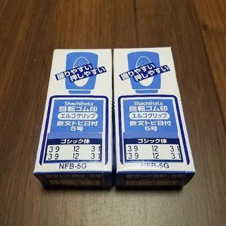 シャチハタ(Shachihata)のシャチハタ 欧文トビ日付印 NFB-5G×2個(印鑑/スタンプ/朱肉)