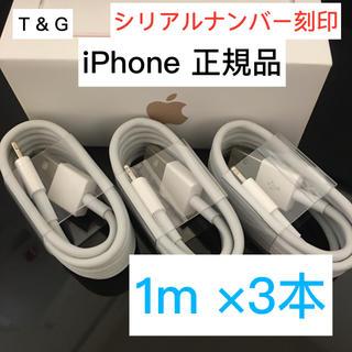 アップル(Apple)のiPhone 純正品 充電ケーブル  純正 apple 充電器 3本セット(バッテリー/充電器)