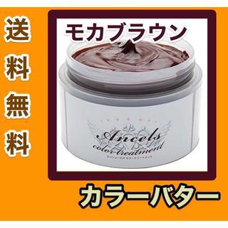 モカブラウン エンシェールズ  カラーバター(カラーリング剤)
