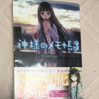 アスキーメディアワークス(アスキー・メディアワークス)の神様のメモ帳3(文学/小説)
