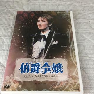 宝塚歌劇雪組公演DVD伯爵令嬢(ミュージカル)