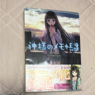 アスキーメディアワークス(アスキー・メディアワークス)の神様のメモ帳4(文学/小説)