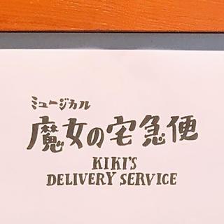 魔女の宅急便(ミュージカル)