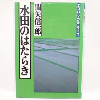 C426 水田のはたらき エコロジカルライフ 関矢信一郎 家の光(住まい/暮らし/子育て)