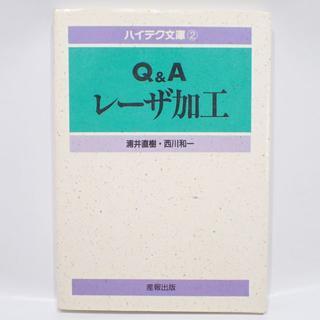C427 産報出版 ハイテク文庫② Q&Aレーザ加工 浦井 直樹 西川 和一(趣味/スポーツ/実用)