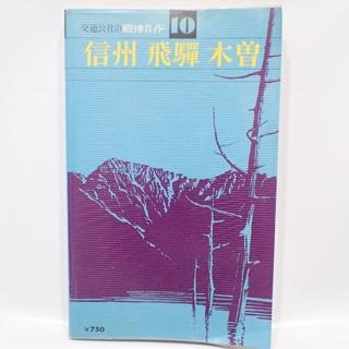 C428 10 交通公社の新日本ガイド 信州 飛騨 木曽(地図/旅行ガイド)