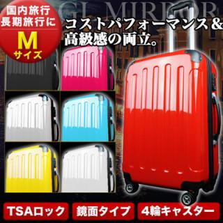 【漂う高級感】スーツケース キャリーケース 中型4~6日用 Mサイズ(スーツケース/キャリーバッグ)