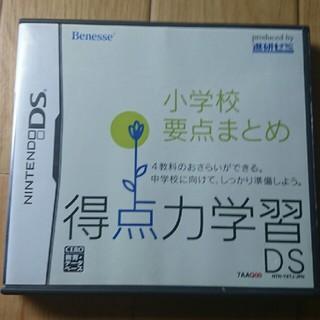 任天堂 - DSソフト 得点力学習 小学校要点まとめ