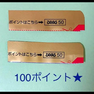 SAVAS 100ポイント(プロテイン)