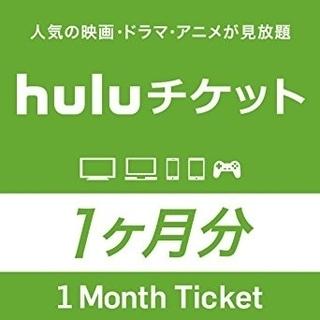 huluチケットコード1ヶ月分(その他)