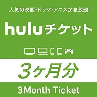 huluチケットコード3ヶ月分(その他)