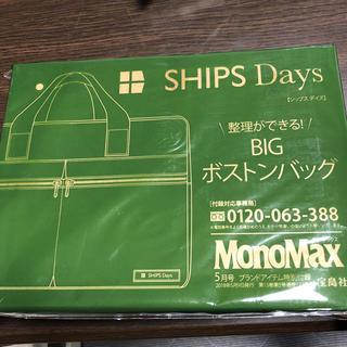シップス(SHIPS)のMonoMax5月号付録(ボストンバッグ)