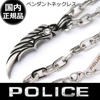ポリス(POLICE)の【美品】POLICE ポリス BLAZE ネックレス(ネックレス)