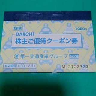 新品・第一交通産業株主優待 (その他)
