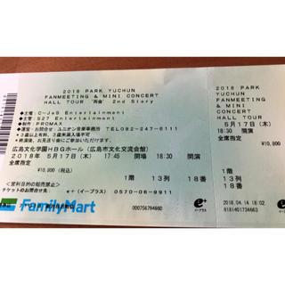 ジェイワイジェイ(JYJ)のパク・ユチョン  7月2日ファンミーティング  チケット!(トークショー/講演会)