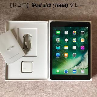 アップル(Apple)の【ドコモ】iPad air2 (16GB) スペースグレー(タブレット)