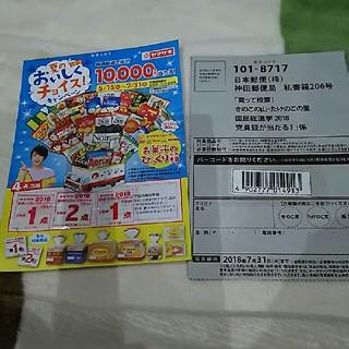 ヤマザキセイパン(山崎製パン)のヤマザキ&meijiの応募券❗(その他)
