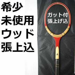 未使用新品ウッドラケット張上げ込みKAWASAKI(ラケット)