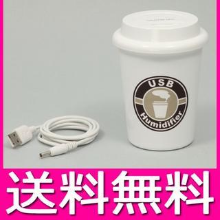 大人気☆アーテック カップ型加湿器 USBミスト加湿器(加湿器/除湿機)