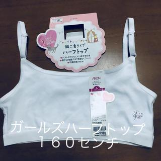 イオン(AEON)の新品 女の子用 ガールズハーフトップ 160センチ 定価1058円(下着)
