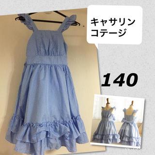 キャサリンコテージ(Catherine Cottage)の美品キャサリンコテージ アリスコレクションギンガムチェックワンピース140150(ドレス/フォーマル)