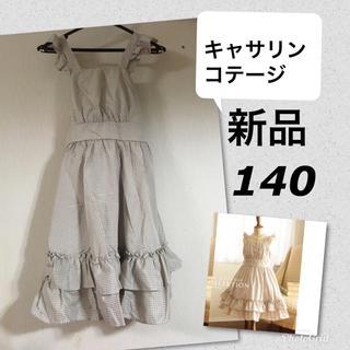 キャサリンコテージ(Catherine Cottage)の新品キャサリンコテージ アリスコレクションギンガムチェックワンピース140150(ドレス/フォーマル)