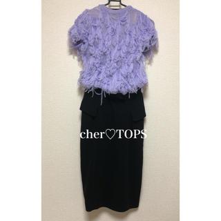 シェル(Cher)の送料無料 cher シェル もわもわトップス♡(Tシャツ(半袖/袖なし))