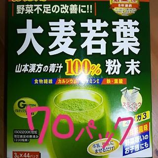 大麦若葉粉末70包!(青汁/ケール加工食品 )