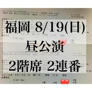 シュウエイシャ(集英社)のテニミュ チケット 全国氷帝 福岡(ミュージカル)