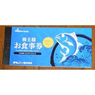 nn7010jp様専用☆チムニー 株主様お食事券 1冊(5,000円) 3冊(レストラン/食事券)
