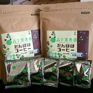新品未開封 森下薬農園 たんぽぽコーヒー ノンカフェイン(茶)