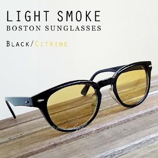 黒縁ラウンドボストンだて眼鏡 ライトスモーク  シトリンイエロー サングラス (サングラス/メガネ)