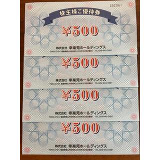 幸楽苑 株主優待券 2000円分(レストラン/食事券)