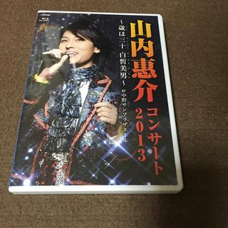 山内恵介 コンサート2013 Blu-ray(演歌)