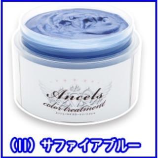 サファイアブルー エンシェールズ カラーバター 新品 送料無料(カラーリング剤)