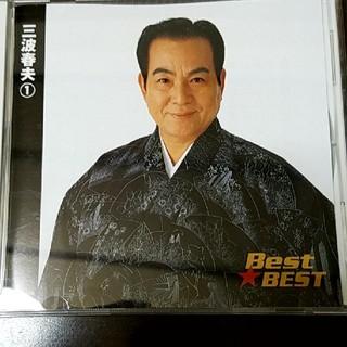 三波春夫 『三波春夫Best☆BEST 1』(演歌)