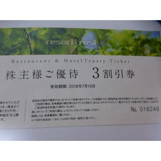 リゾートトラスト 株主優待券 3割引券 エクシブ(レストラン/食事券)