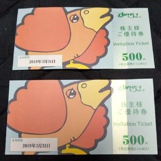 すかいらーく 株主優待券 500円×2枚 1000円 クーポン消化 ポイント消化(レストラン/食事券)