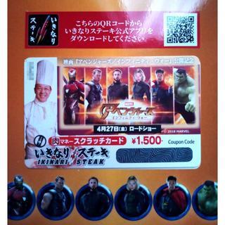 いきなりステーキ 肉マネースクラッチカード 2枚 3000円分【送料無料】(レストラン/食事券)