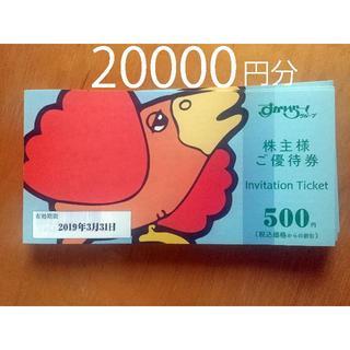 すかいらーく 優待券 20000円分 クリックポスト送料込み!(レストラン/食事券)