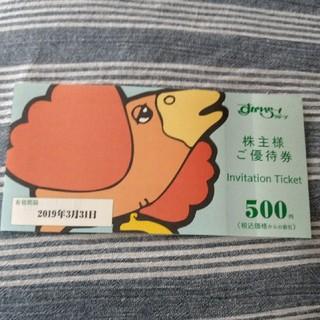 すかいらーく 株主優待券 500円×1枚 500円 クーポン消化 ポイント消化(レストラン/食事券)