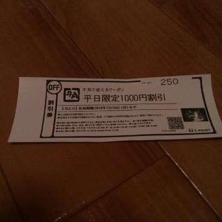 牛角 クーポン(レストラン/食事券)