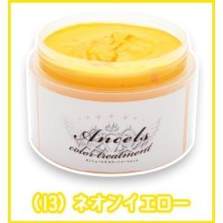 ネオンイエロー エンシェールズ カラーバター 新品 送料無料(カラーリング剤)