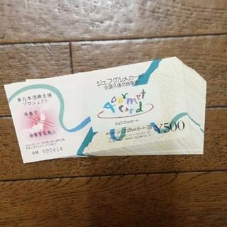 全国共通 お食事券 500円×40枚(レストラン/食事券)