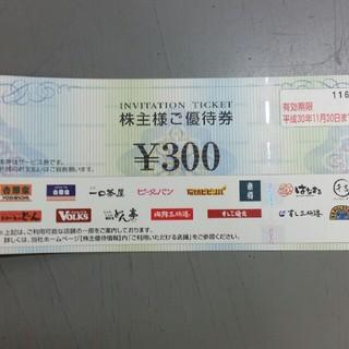 ヨシノヤ(吉野家)の吉野家株主優待券3券(レストラン/食事券)