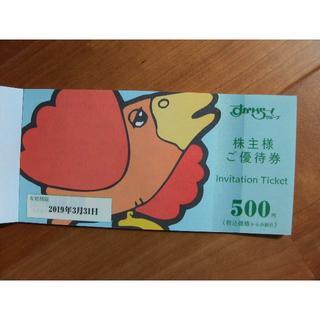 すかいらーく株主優待券 500円券×12枚=6000円分 (レストラン/食事券)