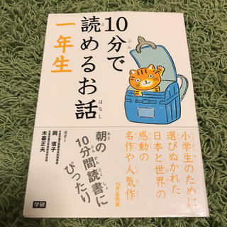 ガッケン(学研)の10分で読めるお話 1年生 朝読書 学研(絵本/児童書)